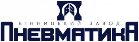 "Вiнницький завод ""Пневматика"" -"