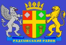 Герб - Радехівська районна рада
