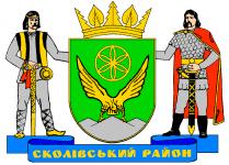 Герб - Сколівська районна рада