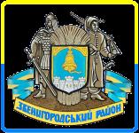 Герб - Звенигородська районна рада