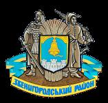 Звенигородська районна рада -