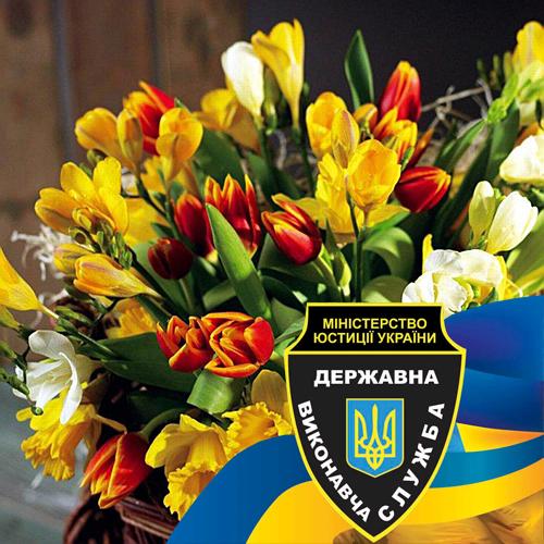 День исполнительной службы украины поздравления