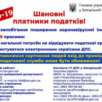 01Distanc_service_Оголош_covid19