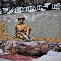 Меморіал воїнам-афганцям