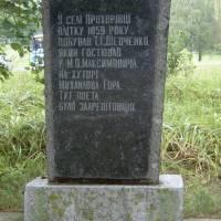 У Прохорівці, в маєтку Михайлова гора жив Михайло Максимович – перший ректор Київського університету. В гостях у нього бували Микола Гоголь і Тарас Ше