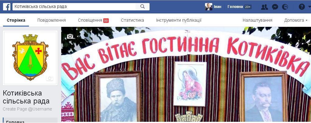Офіційна сторінка сільської ради у Facebook