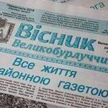 """Редакція газети """"Вісник Великобурлуччини"""""""
