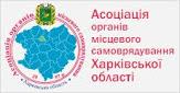 Асоціація органів місцевого самоврядування Харківської області