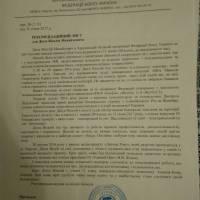 Лист з Федерації боксу України