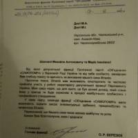 Лист з Верховної Ради