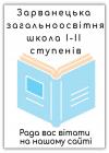 Зарванецька Загальноосвітня Школа І-ІI Ступенів Вінницького Району Вінницької Області -