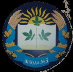 """Комунальний заклад """"Загальноосвітня школа І-ІII ступенів №3 м. Хмільника Вінницької області"""" -"""