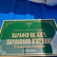 Митрополит Уманський і Звенигородський Пантелеімон звершив освячення оновленого храму в с. Собківка.