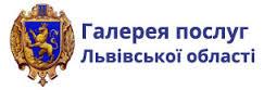 Галерея послуг Львівської області