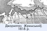 Походження назви острова