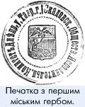 rada_stanovlennya_pechat
