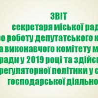 Відбувся звіт секретаря міської ради за 2019 рік