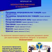 Оголошення_навчання_ЦПТО_сайт