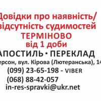 ВИЗИТКА_ХЕРСОН_(2)