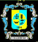 Герб - Скадовська міська
