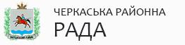 Черкаська районна рада