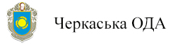Черкаська ОДА