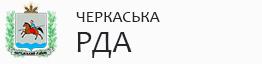 Черкаська РДА