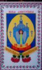 Новодмитрівська -