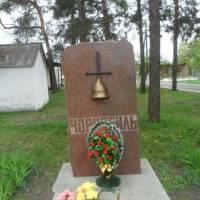 «Ліквідаторам аварії на Чорнобильській АЕС»