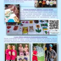 НУШ – для розвитку талантів та можливостей кожної дитини. Рубрика «НОВА УКРАЇНСЬКА ШКОЛА»