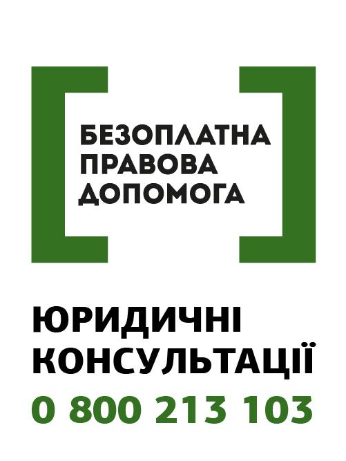 http://cherkasy.legalaid.gov.ua/ua/
