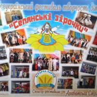 ХVІ всеукраїнський фестиваль творчості дітей села