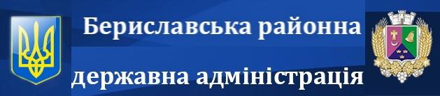 Бериславська РДА
