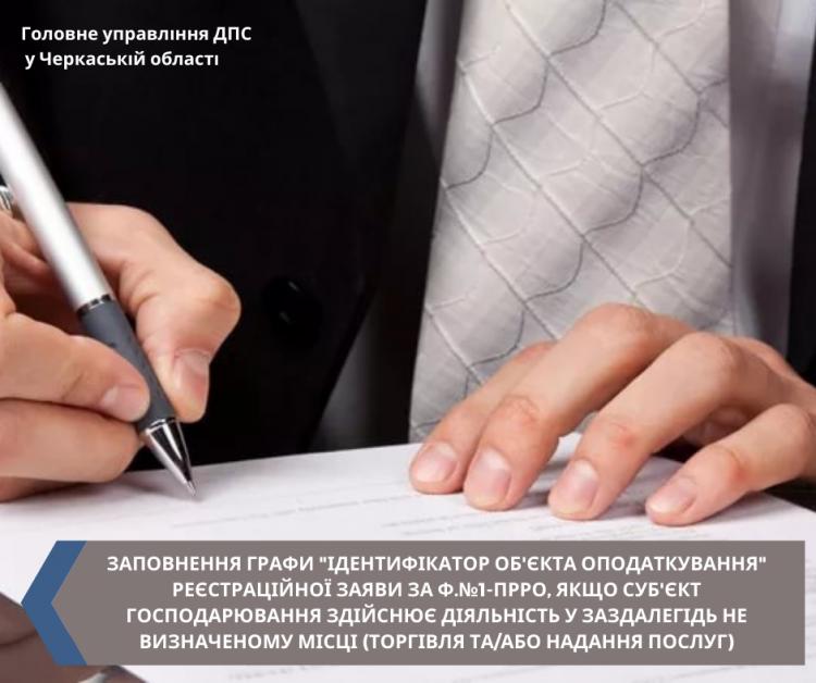 Заповн графи Ідентифікатор обєкта ПРРО