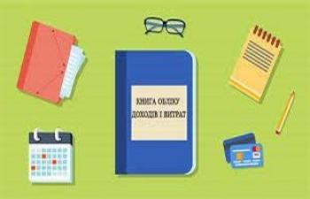 Нова типова книга обліку доходів та витрат