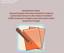 Заповнення зааяви про реєстрацію платника