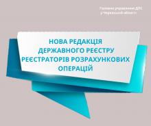 Нова редакція ДРРРО