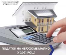 Податок на нерухоме майно у 2021 році