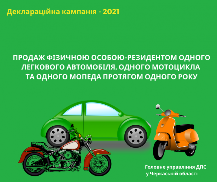 Продаж  одного лег. авто, мопеда, мотоцикла