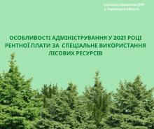 Особливості адміністрування у 2021 році рентної