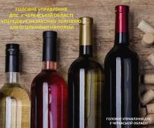 Упередження незаконної торгівлі алког. напоями