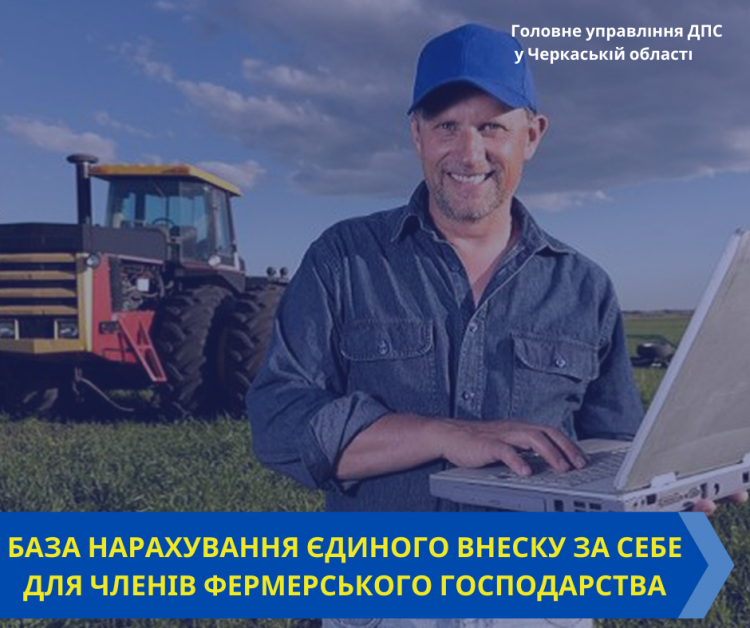 База нар . по ЄСВ фермер