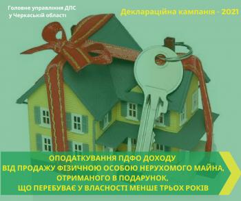 оподаткування ПДФО доход від продажу ФО