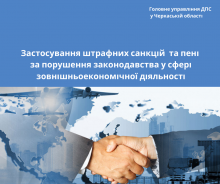 Застосування  штрафних  санкцій та пені