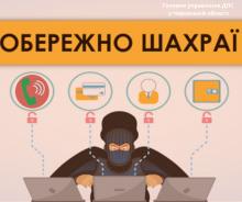 Корупція_ шахраї