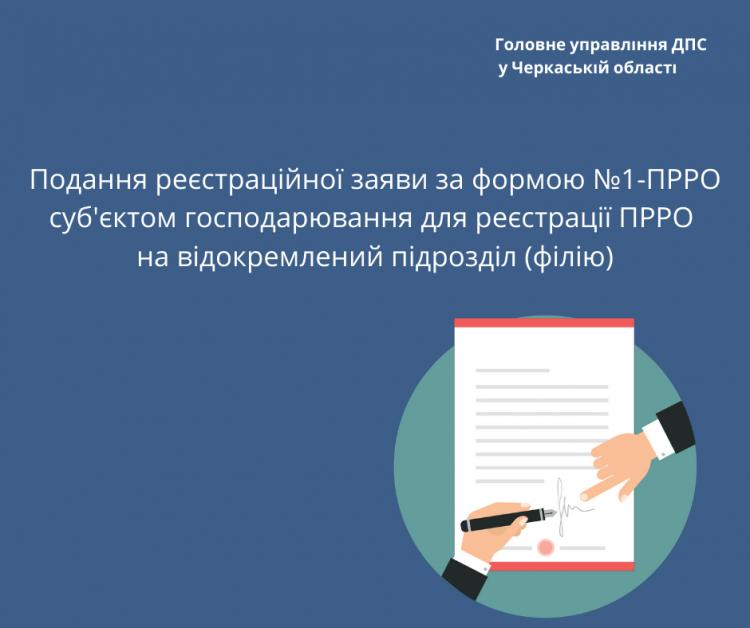 Подання реєстраційної заяви за ф. № 1-ПРРО СГ