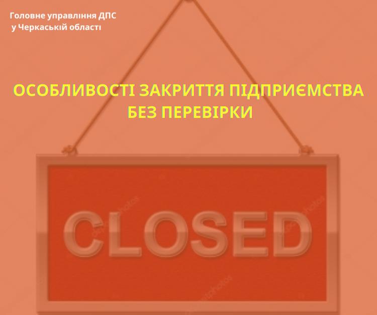 Особливості закриття підприємства