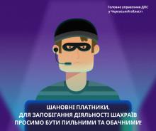 Інформація Корупція ДПС - шахраї