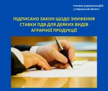 підписано закон щодо зниження ставки ПДВ