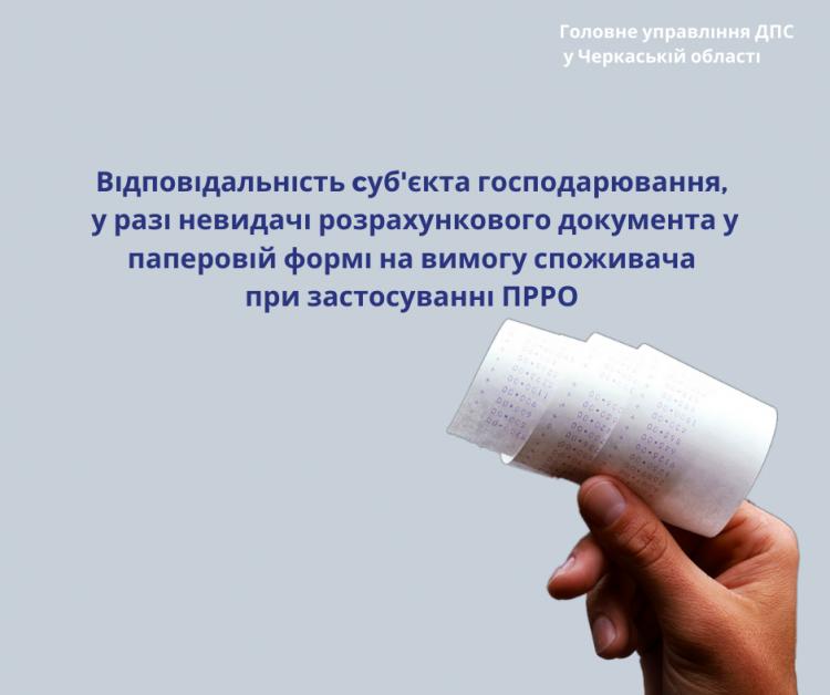 Відповідальність суб'єкта господарювання (РРО